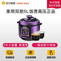 【苏宁易购】SUPOR/苏泊尔 CYSB50YCW10DS-100电压力锅家用双胆5L饭煲高压正品