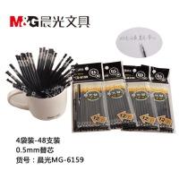 晨光 考试学生中性笔笔芯 水笔替芯0.5mm 黑色办公用笔替芯MG6159