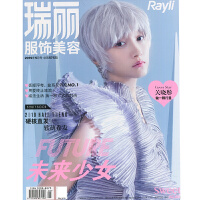 瑞丽服饰美容2019年5期 期刊杂志