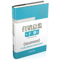营销总监手册 哈佛公开课研究会著 9787113188498