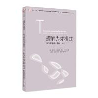 梦山书系 理解为先模式―单元教学设计指南(一) [美]格兰特・威金斯 杰伊・麦克泰 9787533478735