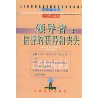 [二手旧书9成新]:信誉的获得和丧失,(美)库泽斯(Kouzes,J.M.),(美)波斯纳(Posner,B.Z。)著