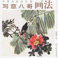 [二手旧书正版9成新]写意八哥画法,廖俊鸿,天津杨柳青画社