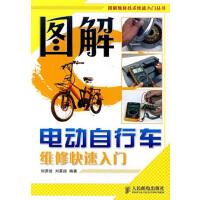 图解电动自行车维修快速入门