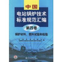 中国电站锅炉技术标准规范汇编(第四卷):锅炉材料、燃料试验和检验