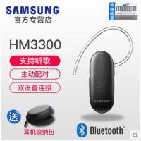 Samsung/三星 hm1350蓝牙耳机 无线蓝牙耳机 经典款式主动配对