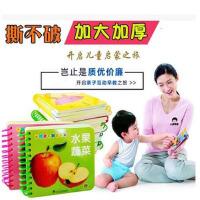 婴儿幼儿撕不烂早教书儿童启蒙故事图书籍0-3岁宝宝识字卡片玩具