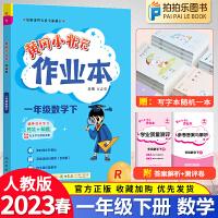 黄冈小状元作业本一年级下数学 2021春人教版一年级下册