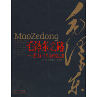 毛泽东之路――画说毛泽东和他的战友