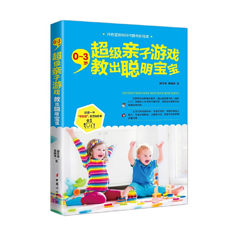 0~3岁,超级亲子游戏教出聪明宝宝一本具有交互功能的互联网时代新概念图书,实现读者与作者的语音交流互动等多重功能,让读书变得更有趣、更高效