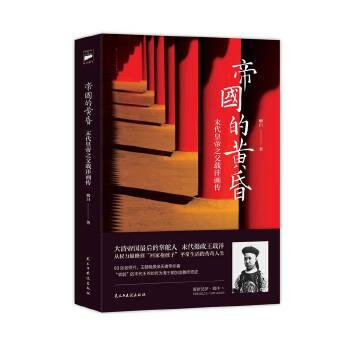 帝国的黄昏(pdf+txt+epub+azw3+mobi电子书在线阅读下载)