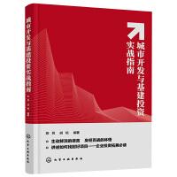 城市开发与基建投资实战指南 企业投资拓展投资视野投资战略投资方法投资决策投资理念项目决策 城市房地产开发基建投资应用书