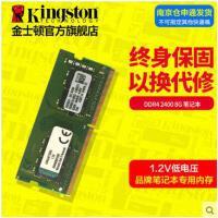 金士顿8g内存条 DDR4 2400 8G 笔记本内存条 四代内存条 兼容2133