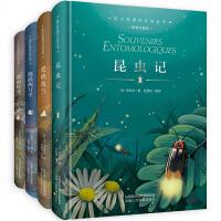 语文新课标必读丛书精装版 共4册 昆虫记爱的教育海底两万里假如给我三天光明 6-12-15岁青少年课外读物 世界文学名