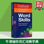 华研原版 牛津袖珍英语词汇词典字典 英文原版辞典 Oxford Learner s Pocket Word Skill