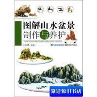 【旧书二手书9成新】图解山水盆景制作与养护