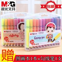 包邮晨光水彩笔12色18色24色36色三角粗杆大容量可洗水彩笔涂鸦笔