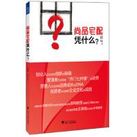 [二手旧书9成新],尚品宅配凭什么?,段传敏,徐军,9787308117654,浙江大学出版社