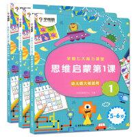 学而思学前七大能力 3册 幼儿园大班适用5-6岁训练课堂幼儿数学绘本思维启蒙第一课 全套儿童读物早教书籍宝宝3-6益智
