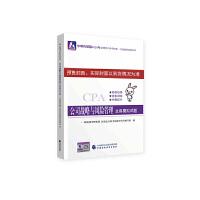 《企业会计准则第42号――持有待售的非流动资产、处置组和终止经营》应用指南2018 中国财经