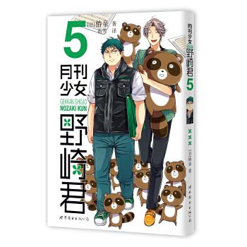 月刊少女野崎君5 (反少女漫画套路笑出腹肌的搞笑四格漫画!)