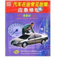 原装正版!汽车在途常见故障应急修理(3VCD) 培训
