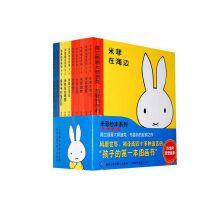 米菲绘本第一辑10册