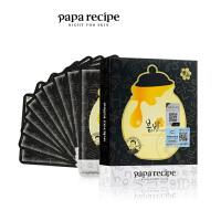 韩国papa recipe黑色春雨蜂蜜面膜10片装 黑卢卡蜂胶补水保湿舒缓