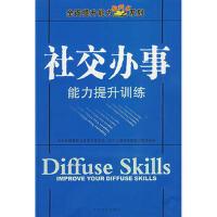 【二手书8成新】社交办事能力提升训练 柏淘 9787806805060