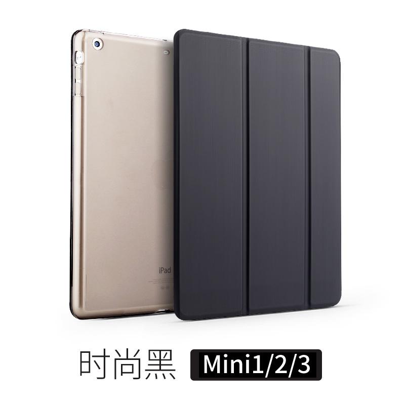 苹果iPadmini5保护壳超薄皮套迷你4平板电脑套pad3/4外壳防摔2保护壳全包三折网红A155