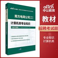 中公教育2021南方电网公司招聘考试辅导用书:计算机类专业知识(全新升级)