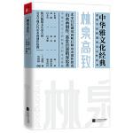 [二手旧书正版9成新]林泉高致 (北宋)郭熙 鲁博林 9787539988276 江苏文艺出版社