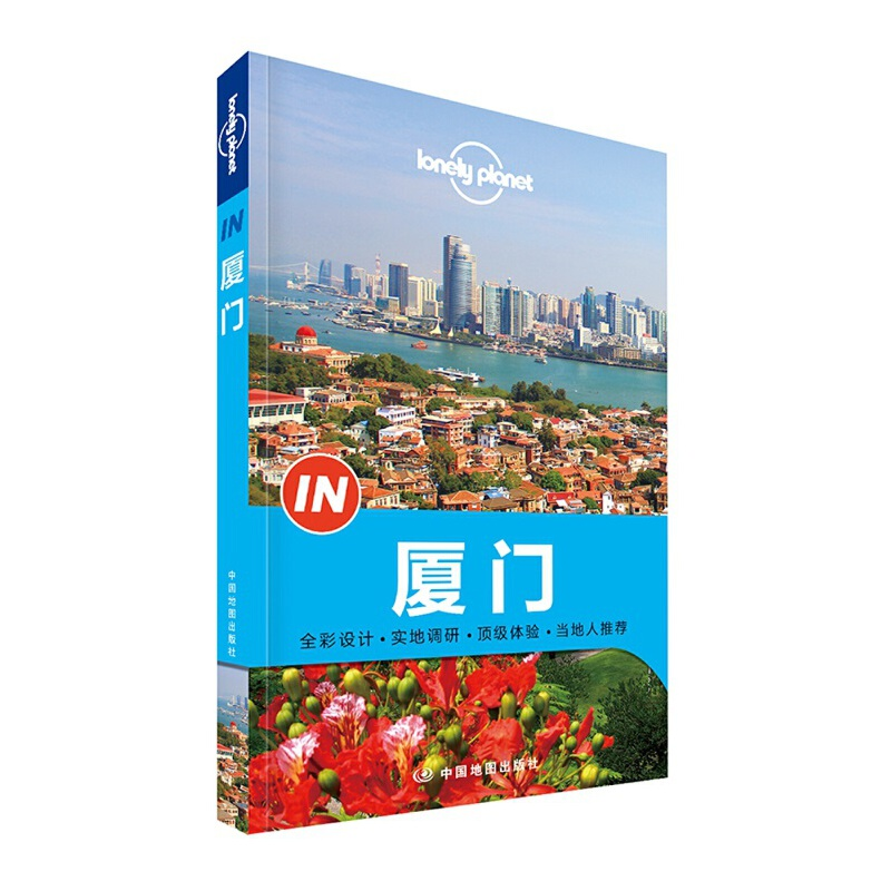 "孤独星球Lonely Planet""IN""系列:厦门"