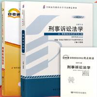 【正版】自考通关套装 自考 00260 刑事诉讼法学 教材+试卷(2本)
