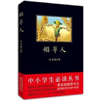 稻草人 教育部推荐书目 中小学生必读丛书 叶圣陶