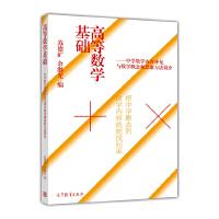 【二手书8成新】高数学基础--把中学删去的数学内容统统找回来 浙江大学数学系 苏德矿 高等教育出版社