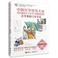 接力:中国汉字听写大会・我的趣味汉字世界(儿童彩绘版) 汉字里的口目手足