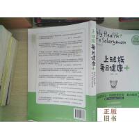 【二手旧书9成新】上班族每日健康+:中粮茶业健康丛书