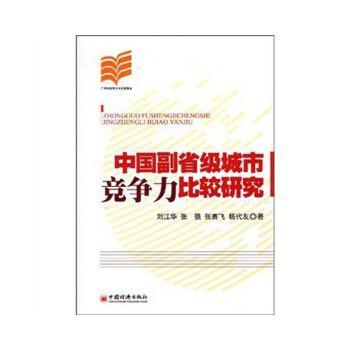 中国副省级城市竞争力比较研究