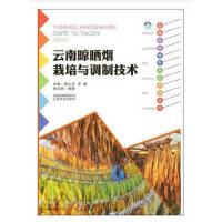 云南高原特色农业系列丛书:云南晾晒烟栽培与调制技术