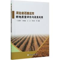 河北省石家庄市耕地质量评价与改良利用 9787511648860 中国农业科学技术出版社