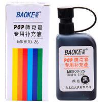宝克(BAOKE) MK800-25 POP 唛克笔专用补充液 1瓶装