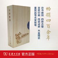 唐诗画谱(线装本・木制函套) 黄凤池 商务印书馆