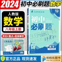 初中必刷题八年级上册数学人教版同步练习册