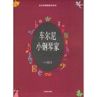 【二手旧书9成新】 车尔尼小钢琴家 作品823――车尔尼钢琴教学系列 (奥)车尔尼 曲,罗传开注 上海音乐出版社 97