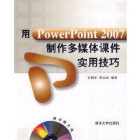 用PowerPoint 2007制作多媒体课件实用技巧(配光盘)(注重实用 方便练习 大量案例 范围广)