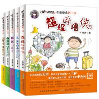 爱与智慧校园阅读新小说系列:新生代儿童文学(套装共5册)