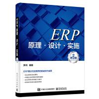 ERP原理・设计・实施(第5版)
