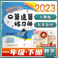 2020春黄冈小状元口算速算练习册1/一年级数学下册(R)人教版可搭配数学作业本达标卷