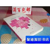 【旧书二手书9成新】爱情保卫战 /小赖著 新世界出版社